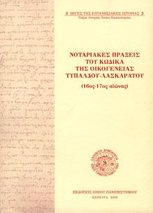 ΕΚΔΟΣΕΙΣ - ΕΡΓΑΣΙΕΣ 01Ζ -  04