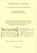 ΕΚΔΟΣΕΙΣ - ΕΡΓΑΣΙΕΣ 02Ζ - 21